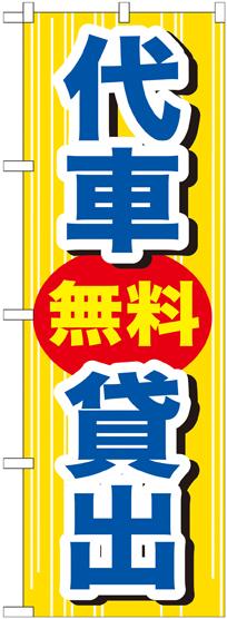 海外輸入 定価 のぼり旗 車 代車無料貸出 GNB-648