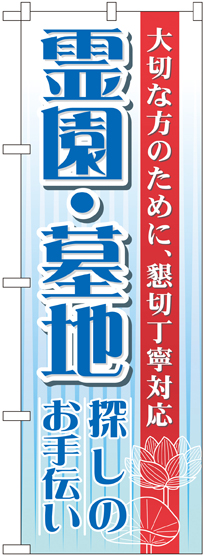 のぼり旗 墓石 新入荷 流行 仏壇仏具 霊園 墓地 感謝価格 GNB-99