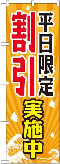 超激得SALE 売れ筋 のぼり旗 量販店 案内のぼり:量販店 GNB-2207 平日限定割引実施中