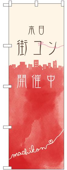 のぼり旗 鍋 毎日激安特売で 営業中です 海外限定 フェア 本日街コン開催中 イベント GNB-2529