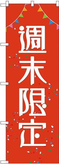 激安価格と即納で通信販売 のぼり旗 最安値 鍋 フェア イベント 週末限定GNB-2784