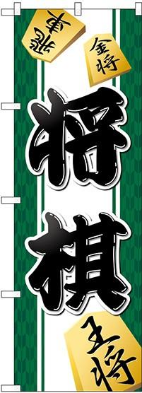のぼり旗 塾 祝日 教室 GNB-3246 将棋 高額売筋