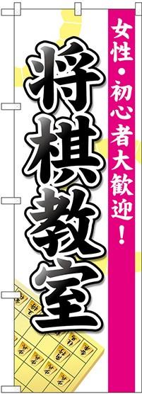 本日の目玉 のぼり旗 塾 教室 国産品 GNB-3247 将棋教室