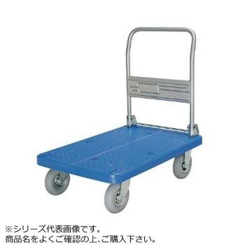 プラスチックテーブル台車 ハンドル折畳式 ノーパンクタイヤ付 最大積載量300kg PLA300-DX-HP(AFG)