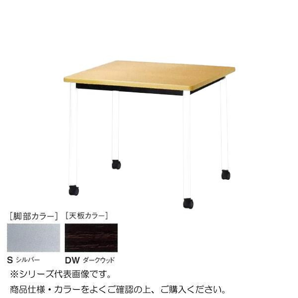 ニシキ工業 ATB MEETING TABLE テーブル 脚部/シルバー・天板/ダークウッド・ATB-S1590KC-DW【送料無料】