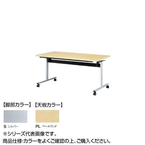 ニシキ工業 TOV STACK TABLE テーブル 脚部/シルバー・天板/ペールウッド・TOV-S1575K-PL