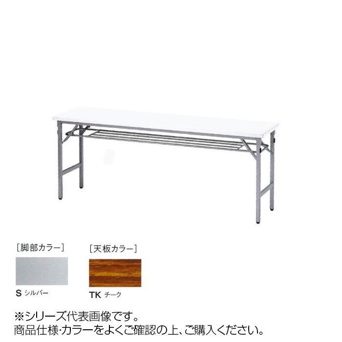 ニシキ工業 SAT FOLDING TABLE テーブル 脚部/シルバー・天板/チーク・SAT-S1860S-TK【送料無料】