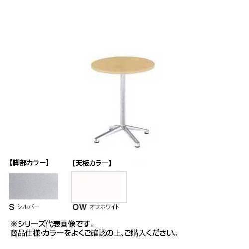 ニシキ工業 HD AMENITY REFRESH テーブル 脚部/シルバー・天板/オフホワイト・HD-S750RH-OW【送料無料】