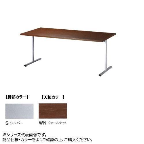 ニシキ工業 URT AMENITY REFRESH テーブル 脚部/シルバー・天板/ウォールナット・URT-S1275-WN