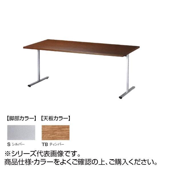 ニシキ工業 URT AMENITY REFRESH テーブル 脚部/シルバー・天板/ティンバー・URT-S1290-TB【送料無料】