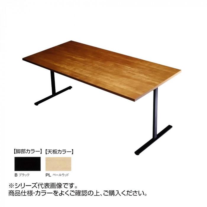 ニシキ工業 URT AMENITY REFRESH テーブル 脚部/ブラック・天板/ペールウッド・URT-B1575-PL【送料無料】
