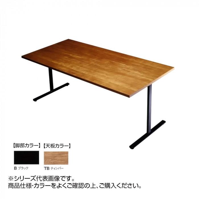 ニシキ工業 URT AMENITY REFRESH テーブル 脚部/ブラック・天板/ティンバー・URT-B1575-TB【送料無料】