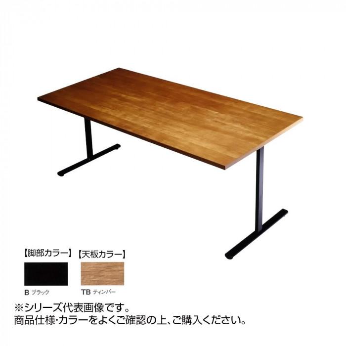 ニシキ工業 URT AMENITY REFRESH テーブル 脚部/ブラック・天板/ティンバー・URT-B1590-TB【送料無料】