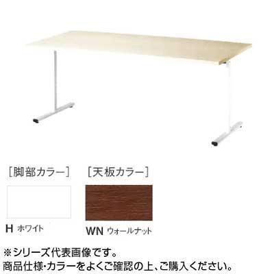 ニシキ工業 URT AMENITY REFRESH テーブル 脚部/ホワイト・天板/ウォールナット・URT-H1875-WN【送料無料】