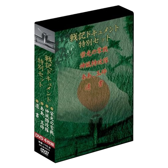 戦記ドキュメント特別セット 特別編DVD4枚組 DKLB-6031【送料無料】