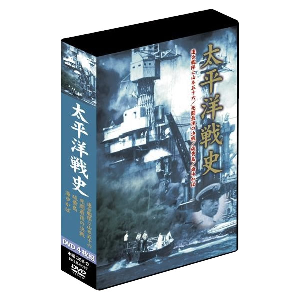 太平洋戦史4枚組DVD-BOX DKLB-6027【送料無料】