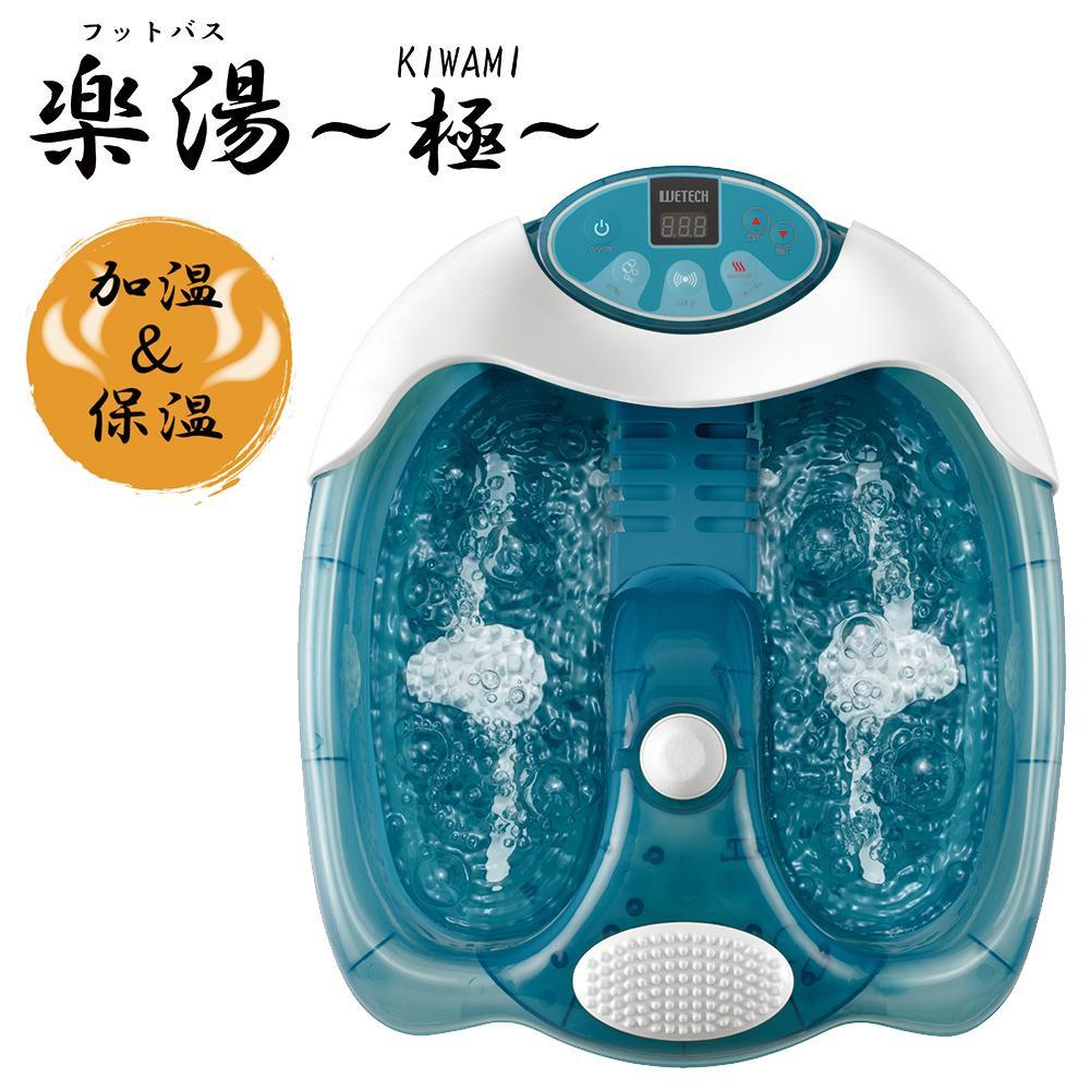 フットバス 楽湯 極 WJ-8023【送料無料】