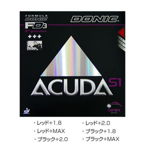 DONIC 卓球ラバー アクーダ S1 AL048【送料無料】
