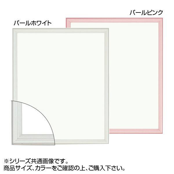 大額 5628 デッサン額 大全紙 パールピンク【送料無料】