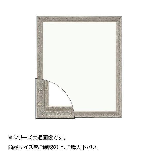 大額 8206 デッサン額 大衣 シルバー【送料無料】