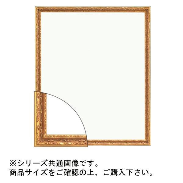 大額 9103N デッサン額 大全紙 ゴールド【送料無料】