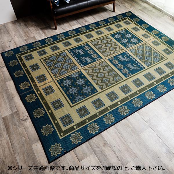純国産 い草ラグカーペット 『Fキャロル』 ブルー 約191×250cm 1717530お洒落 マット 敷物