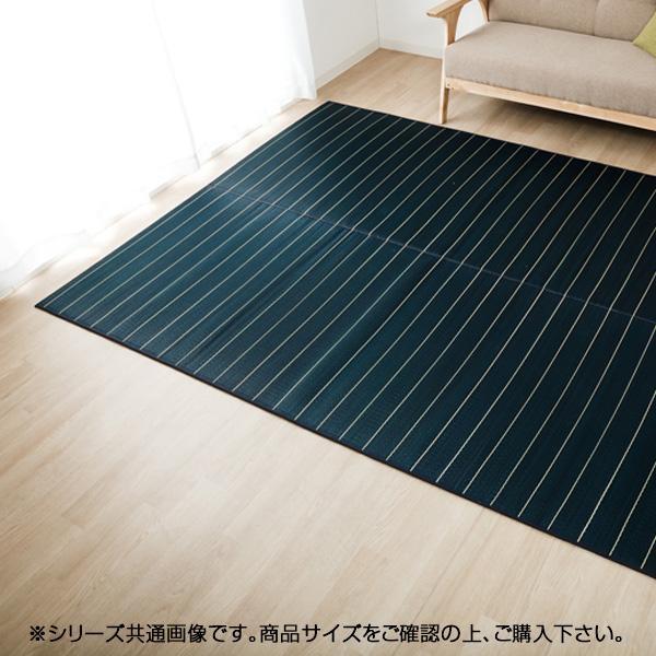 純国産 い草ラグカーペット 『Fライク』 ネイビー 約140×200cm 8240450厚手 マット 畳