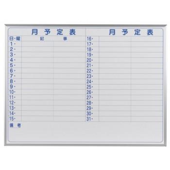 馬印 MAJI series(マジシリーズ)壁掛 予定表(月予定表)ホワイトボード W1210×H910mm MH34Y【送料無料】