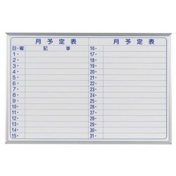 馬印 MAJI series(マジシリーズ)壁掛 予定表(月予定表)ホワイトボード W910×H610mm MH23Y【送料無料】