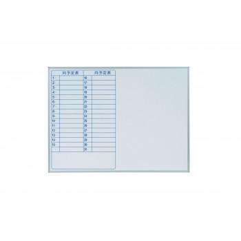 馬印 MAJI series(マジシリーズ)壁掛 予定表(月予定表)ホワイトボード W1210×H910mm MH34MH【送料無料】