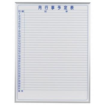 馬印 MAJI series(マジシリーズ)壁掛 予定表(月予定表)ホワイトボード W610×H910mm MH23YU【送料無料】