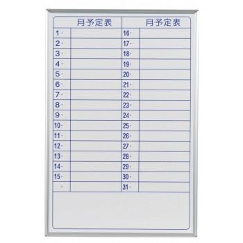 馬印 MAJI series(マジシリーズ)壁掛 予定表(月予定表)ホワイトボード W610×H910mm MH23YYU【送料無料】