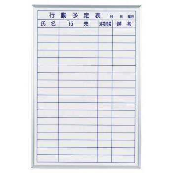 馬印 MAJI series(マジシリーズ)壁掛 予定表(行動予定表)ホワイトボード W610×H910mm MH23QU【送料無料】