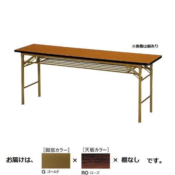 ニシキ工業 KT FOLDING TABLE テーブル 脚部/ゴールド・天板/ローズ・KT-G1260SN-RO
