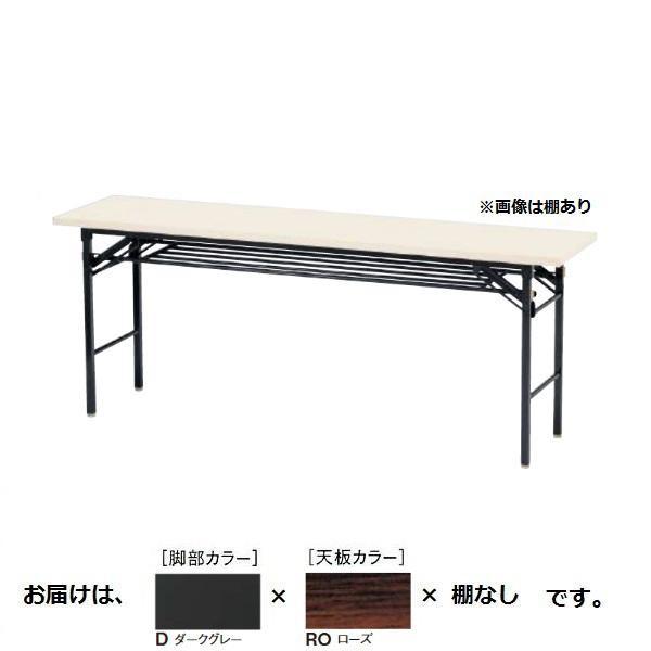 ニシキ工業 KT FOLDING TABLE テーブル 脚部/ダークグレー・天板/ローズ・KT-D1875TN-RO【送料無料】