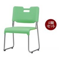 サンケイ スタッキングチェア CM383-MS 4脚 グリーン【送料無料】