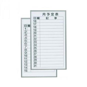 馬印 書庫用ボード 予定表(月予定表)ホワイトボード 2枚1組 W360×H600 FB637Mスケジュール マーカー 軽量