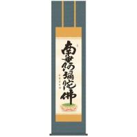 木村玉峰 仏書掛軸(尺3) 「六字名号」 (南無阿弥陀仏) ME2-074