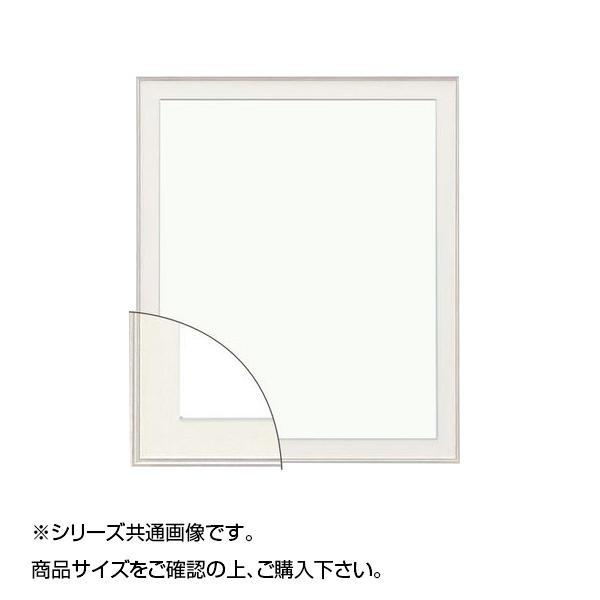 大額 8215 デッサン額 大全紙 ホワイト【送料無料】