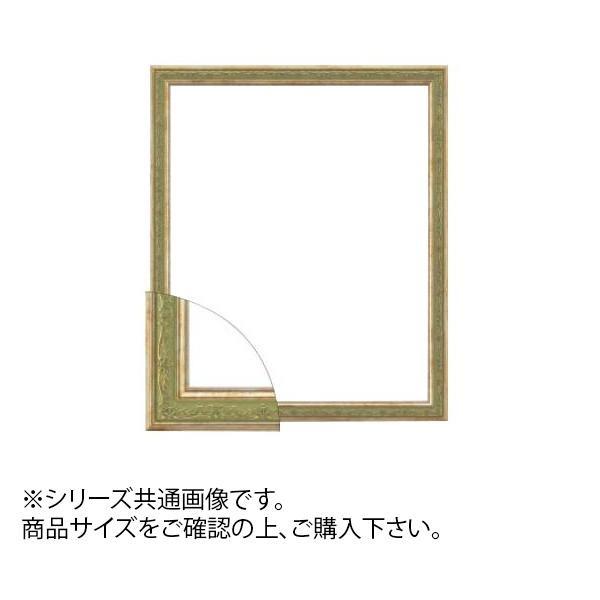 大額 8222 デッサン額 プラウドシリーズ 大衣 グリーン【送料無料】