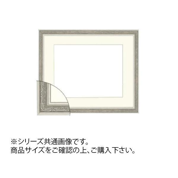 大額 8222 水彩額 プラウドシリーズ F6 シルバー【送料無料】