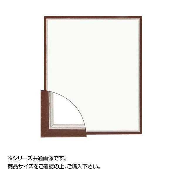 大額 8308 デッサン額 ルチアーノ シリーズ 大衣 ブラウン【送料無料】