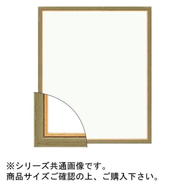 大額 8308 デッサン額 ルチアーノ シリーズ 四ツ切 オリーブ【送料無料】