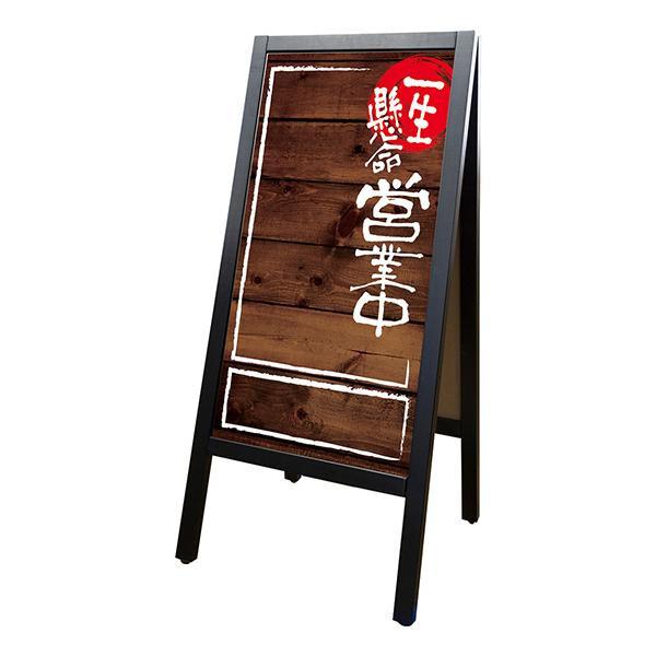 Pボード リムーバブルA型マジカルボード 25541 濃い木目営業中/黒無地【送料無料】