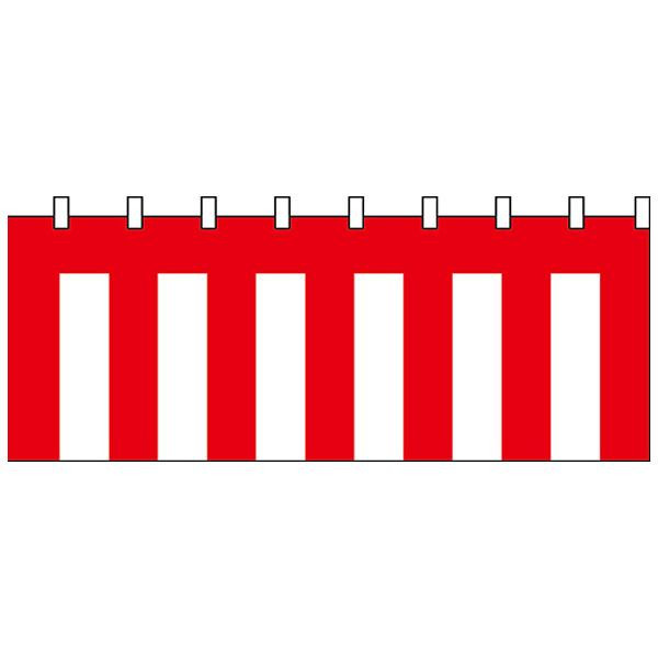 N紅白幕(綿) 1953 3間 H1800mm【送料無料】