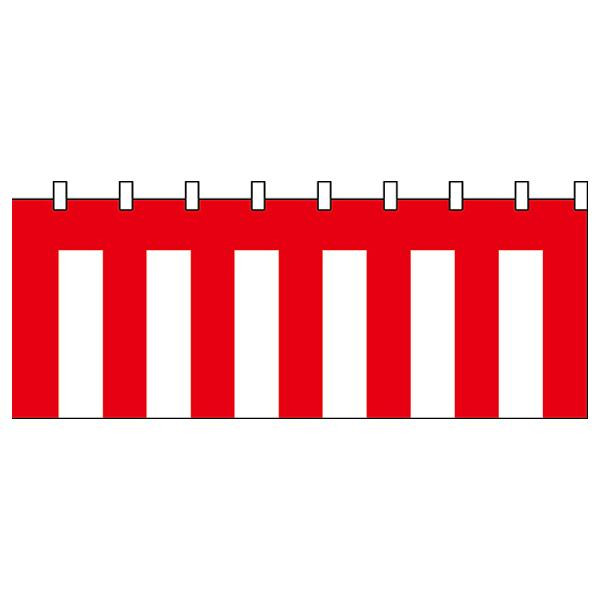 N紅白幕(綿) 1956 5間 H900mm【送料無料】