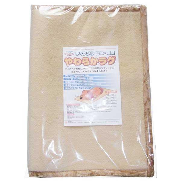ペット用品 ディスメル消臭・防水やわらかラグ 100×150cm ベージュ(無地) OK927ペット臭 猫 ニオイ対策