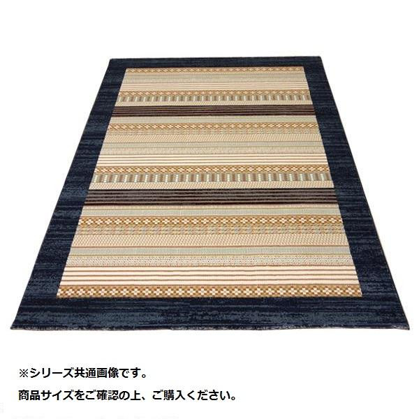 エジプト製 ウィルトン織カーペット 『パンドラ』 ネイビー 約200×250cm 2346859