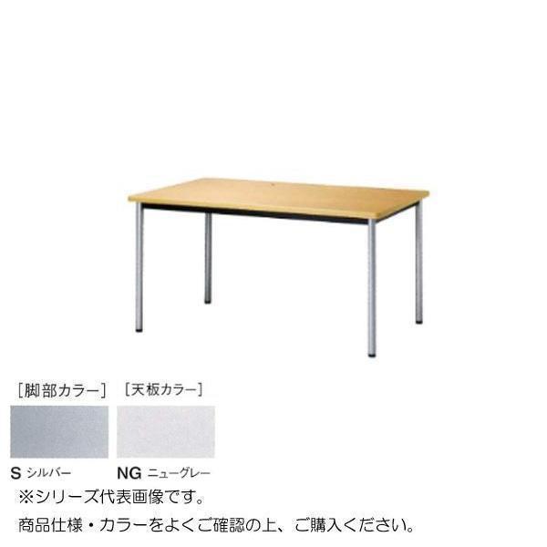 ニシキ工業 ATB MEETING TABLE テーブル 脚部/シルバー・天板/ニューグレー・ATB-S0909K-NG