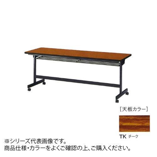 ニシキ工業 LBH STACK TABLE テーブル 天板/チーク・LHB-1545-TK